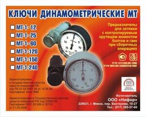 Моментный Ключ Минск
