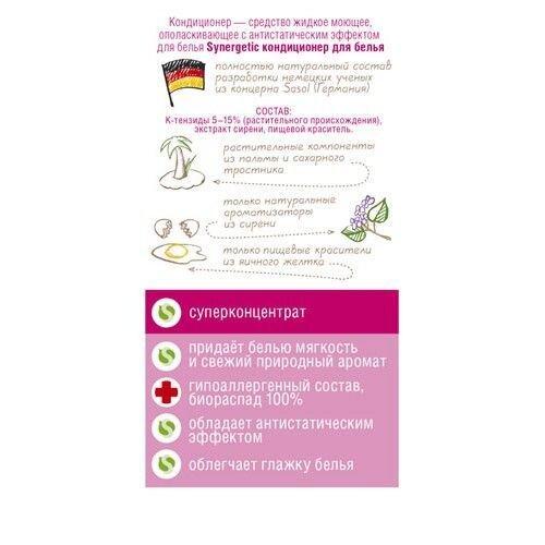 Состав экологического кондиционера для белья synergetic
