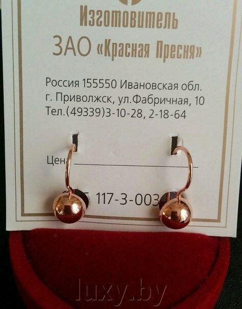 Серьги 33080цр