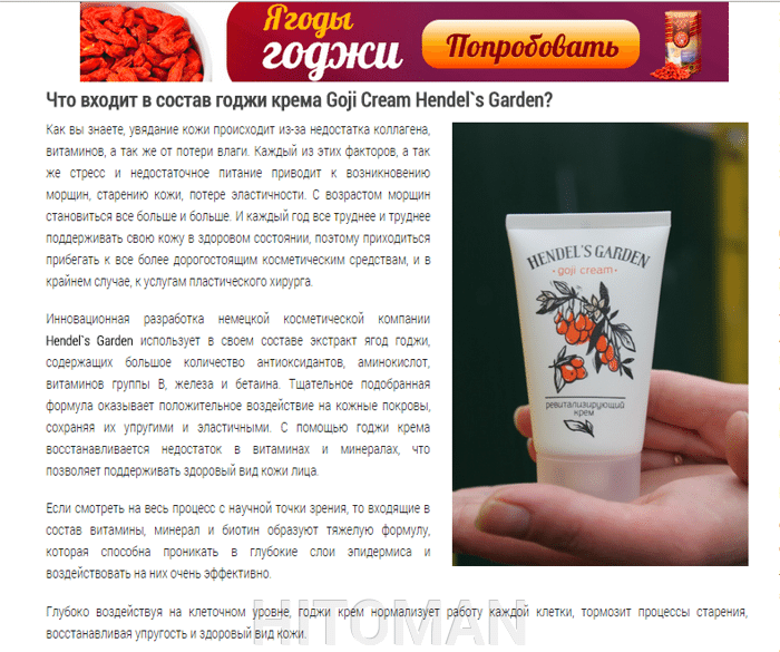 hendel's garden goji cream review