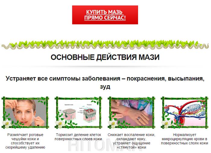 predlozheniya-lyudey-dlya-lecheniya-psoriaza