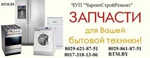 Сервисный центр стиральных машин electrolux Сиреневый бульвар (город Троицк) обслуживание стиральных машин АЕГ Якиманский переулок
