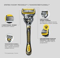 Бритва Gillette Fusion ProShield + 1 кассета