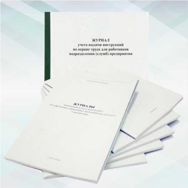 Журнал регистрации сопроводительных паспортов перевозки отходов.