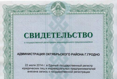 адрес регистрация ип в минске