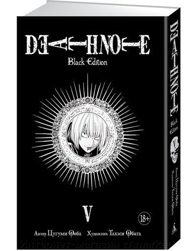 Манга Тетрадь смерти Death Note Black Edition. Том 5 ##от компании## Интернет-магазин «Amarket» - ##фото## 1