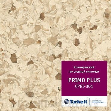 Гомогенный линолеум Tarkett Primo Plus CPRPI-301 ##от компании## Pro-linoleum - ##фото## 1